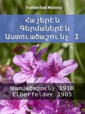 cover image of Հայերէն Գերմաներէն Աստուածաշունչ I