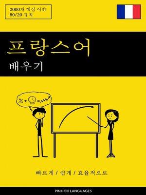 cover image of 프랑스어 배우기--빠르게 / 쉽게 / 효율적으로