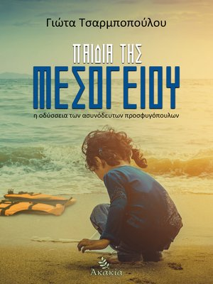 cover image of Παιδιά της Μεσογείου