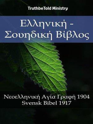 cover image of Ελληνική--Σουηδική Βίβλος