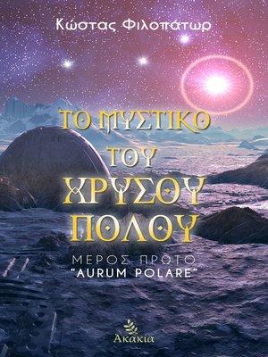 cover image of Το Μυστικό του Χρυσού Πόλου