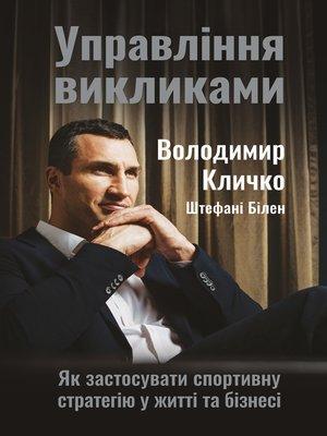 cover image of Управління викликами