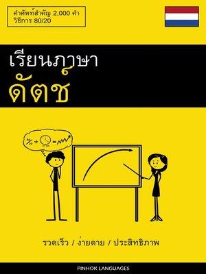 cover image of เรียนภาษาดัตช์--รวดเร็ว / ง่ายดาย / ประสิทธิภาพ