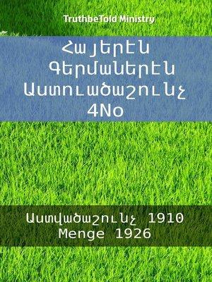 cover image of Հայերէն Գերմաներէն Աստուածաշունչ 4No