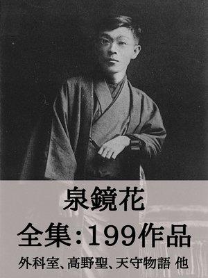 cover image of 泉鏡花全集199作品:外科室、高野聖、天守物語 他