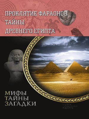 cover image of Проклятие фараонов. Тайны Древнего Египта (Prokljatie faraonov. Tajny Drevnego Egipta)