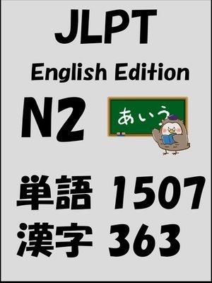 cover image of JLPT(日本語能力試験)N2:単語(vocabulary)漢字(kanji)Free list