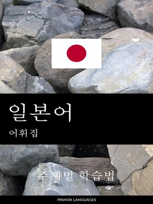 cover image of 일본어 어휘집