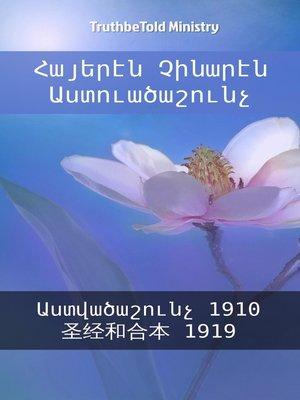 cover image of Հայերէն Չինարէն Աստուածաշունչ