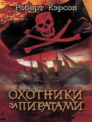 cover image of Охотники за пиратами (Ohotniki za piratami)
