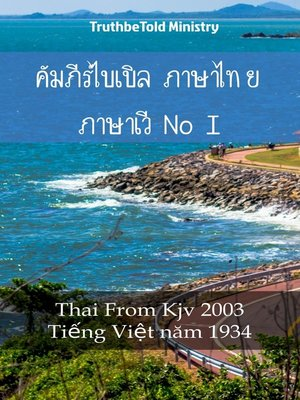 cover image of คัมภีร์ไบเบิล ภาษาไทย ภาษาเวียดนาม I