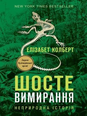 cover image of Шосте вимирання