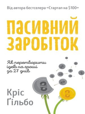 cover image of Пасивний заробіток