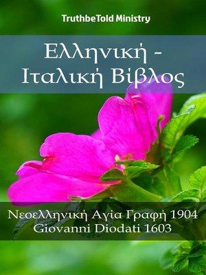cover image of Ελληνική--Ιταλική Βίβλος