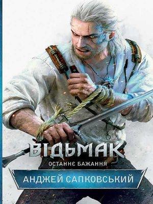 cover image of Відьмак. Останнє бажання (Vіd'mak. Ostannє bazhannja)