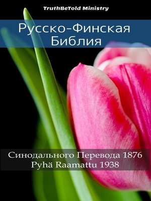cover image of Русско-Финская Библия