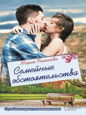 cover image of Семейные обстоятельства (Semejnye obstojatel'stva)