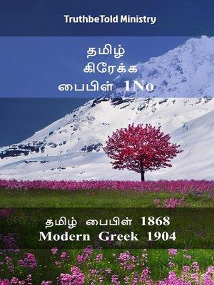 cover image of தமிழ் கிரேக்க பைபிள் 1No