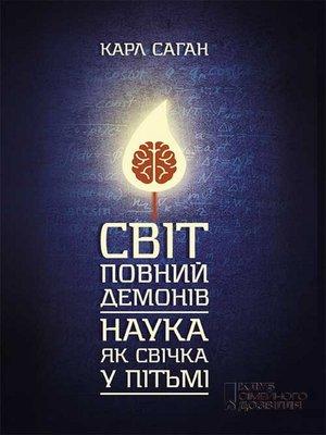 cover image of Світ, повний демонів. Наука, як свічка у пітьмі (Svіt, povnij demonіv. Nauka, jak svіchka u pіt'mі)