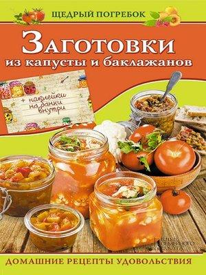 cover image of Заготовки из капусты и баклажанов (Zagotovki iz kapusty i baklazhanov)