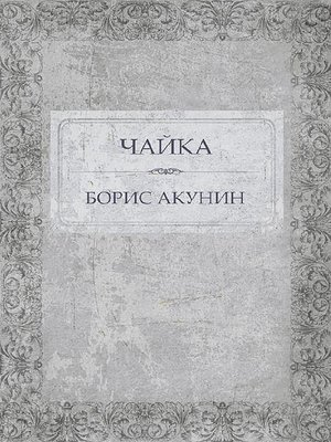 cover image of Chajka