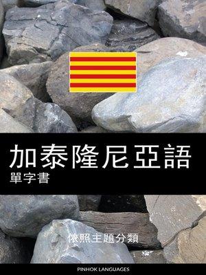 cover image of 加泰隆尼亞語單字書
