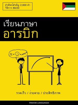 cover image of เรียนภาษาอารบิก--รวดเร็ว / ง่ายดาย / ประสิทธิภาพ