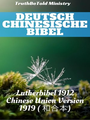 cover image of Deutsch Chinesische Bibel