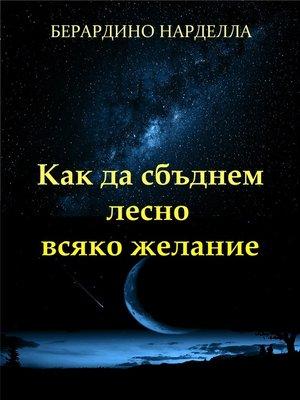 cover image of Как Да Сбъднем Лесно Всяко Желание
