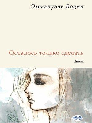 cover image of Осталось Только Сделать