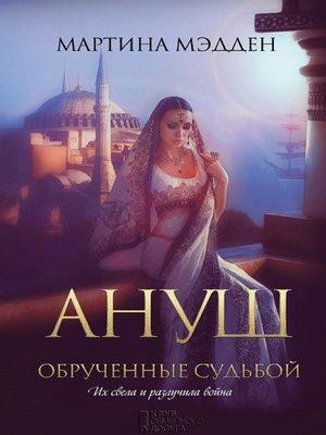cover image of Ануш. Обрученные судьбой