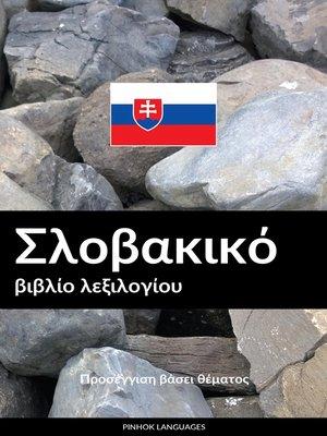 cover image of Σλοβακικό βιβλίο λεξιλογίου
