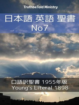 cover image of 日本語 英語 聖書 No7
