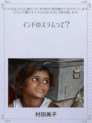cover image of インドのスラムって?
