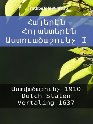 cover image of Հայերէն Հոլանտերէն Աստուածաշունչ I