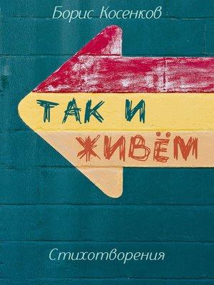 cover image of Так и живём (Стихи и баллады)