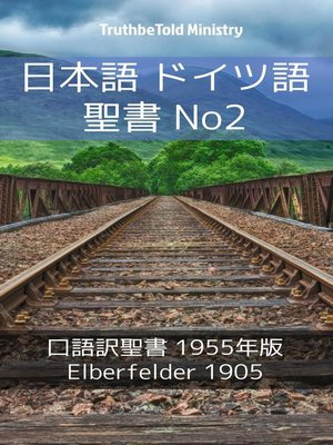 cover image of 日本語 ドイツ語 聖書 No2