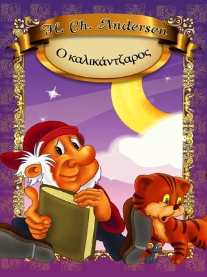 cover image of Ο καλικάντζαρος