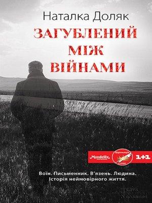 cover image of Загублений між війнами (Zagublenij mіzh vіjnami)