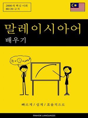 cover image of 말레이시아어 배우기--빠르게 / 쉽게 / 효율적으로