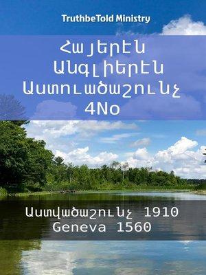 cover image of Հայերէն Անգլիերէն Աստուածաշունչ 4No