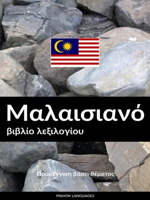 cover image of Μαλαισιανό βιβλίο λεξιλογίου