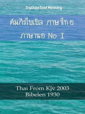 cover image of คัมภีร์ไบเบิล ภาษาไทย ภาษานอร์เวย์ I