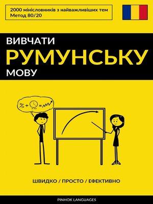 cover image of Вивчати румунську мову--Швидко / Просто / Ефективно
