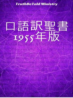 cover image of 口語訳聖書 1955年版