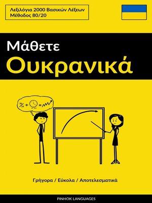 cover image of Μάθετε Ουκρανικά--Γρήγορα / Εύκολα / Αποτελεσματικά