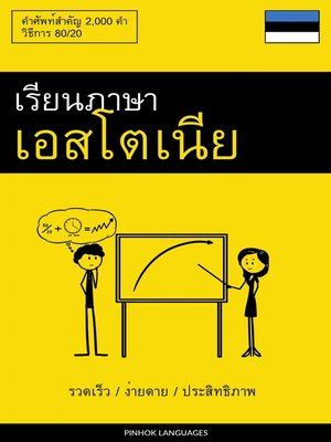 cover image of เรียนภาษาเอสโตเนีย--รวดเร็ว / ง่ายดาย / ประสิทธิภาพ