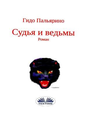 cover image of Судья И Ведьмы