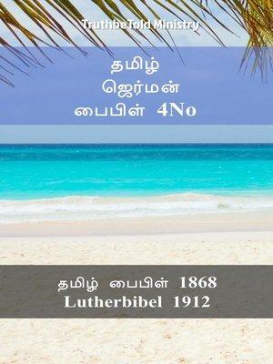 cover image of தமிழ் ஜெர்மன் பைபிள் 4No