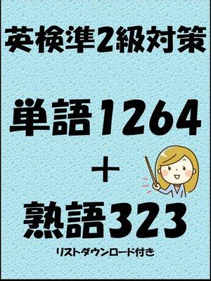 cover image of 英検準2級対策単語1264+熟語323(リストダウンロード付き)